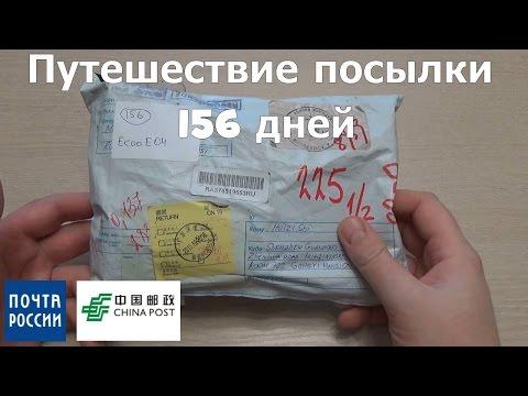 """Путешествие смартфона  156 дней. По мотивам """"Почты России"""" и почты Китая!!"""