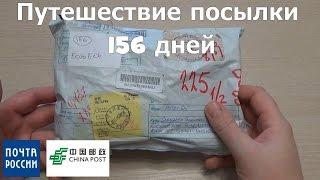 видео Заказать через почту россии с китая