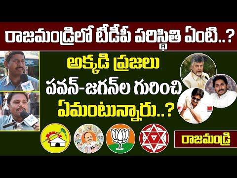 Rajahmundry Public Talk On AP Politics | TDP Vs Janasena Vs BJP Vs YSRCP | Who is Next CM Of AP 2019