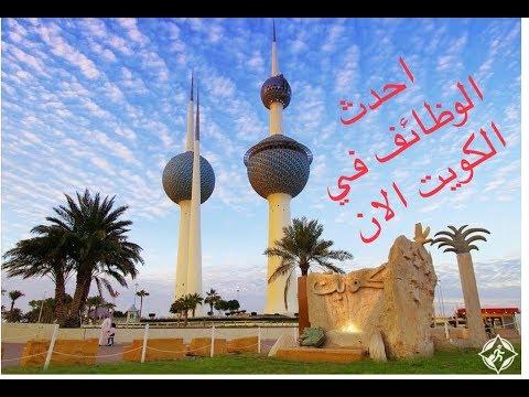 وظائف اليوم ,احدث وظائف في الكويت الان , فرص عمل لجميع المهن