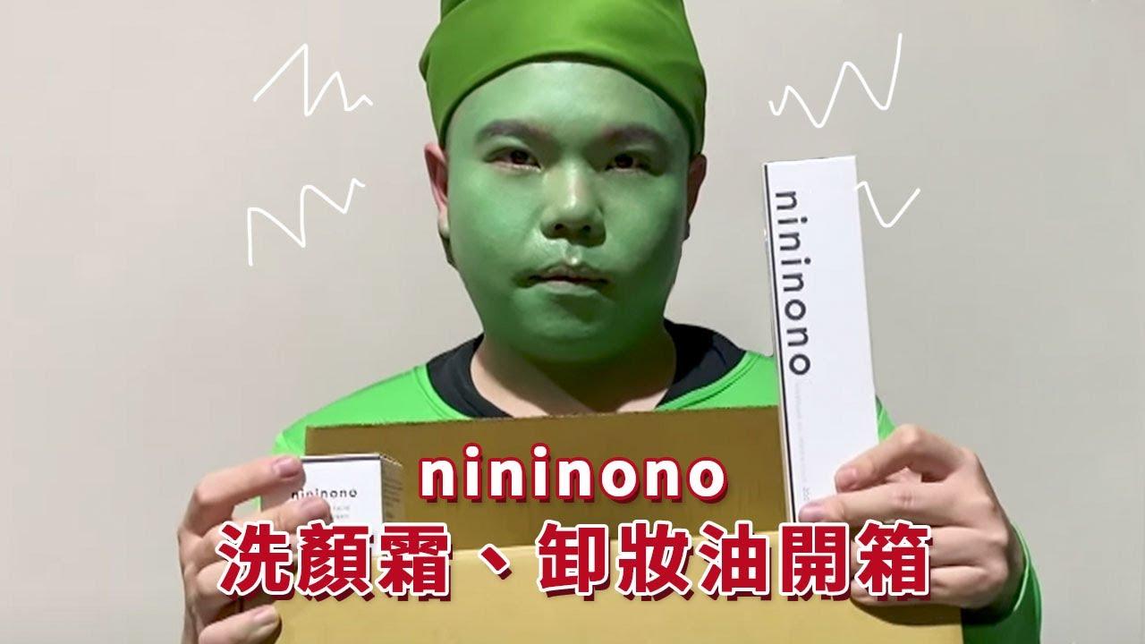 【 nininono 用天然油還原真實的你】胺基酸洗顏霜、清爽潔淨卸妝油 開箱