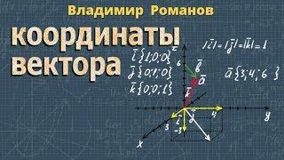стереометрия КООРДИНАТЫ ВЕКТОРА В ПРОСТРАНСТВЕ решение задач