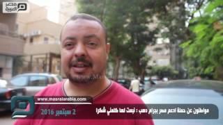 بالفيديو| مواطنون: هندعم مصر بـ 2 كيلو دهب وآخرون: عايزين اللي يدعمنا