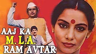 Aaj Ka M.L.A Ram Avtar (1984) Full Hindi Movie | Rajesh Khanna, Shabana Azmi, Shatrughan Sinha