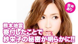 紗栄子が批判覚悟で熊本に500万2千円を寄付。 衝撃事実が判明!! 他に...