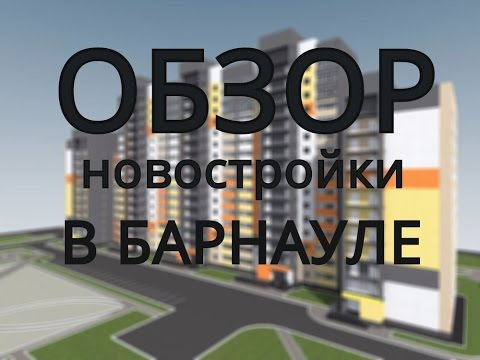 Новостройки Барнаула  Купить новостройку  Купить квартиру в Барнауле, ул. Балтийская 96
