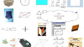 Урок 288 математика