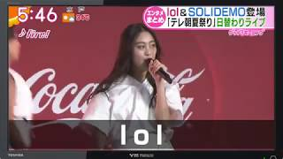 lol & SOLIDEMO :SUMMER STATION 音楽LIVE 18/07/31 出演分.