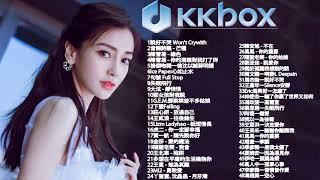 KKBOX 2020華語流行歌曲100首 \ 說好不哭 \ 綠色 \ 怎麼了 \ 你的酒館對我打了烊 \ 接個吻,開一槍 \ 芒種 \ %2019新歌 \u0026 排行榜歌曲 || KKBOX 2019