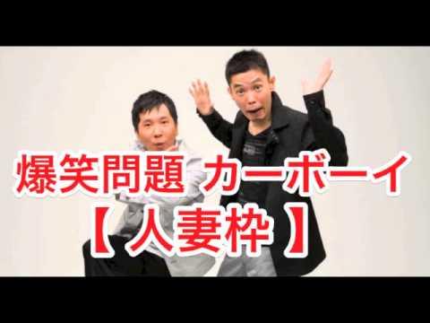 【人妻枠】Vol.03 JUNK爆笑問題カーボーイ2008/2/19放送分(Podcast)太田光 田中裕二