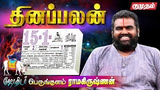 Raasi Palan 15-01-2021 | Dhina Palan | Astrology | Tamil Horoscope