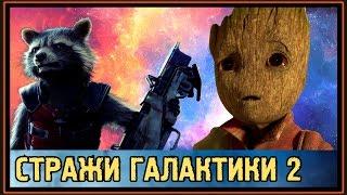 Стражи Галактики 2 - Трейлер 3 - Новые Подробности - Дата выхода - 2017