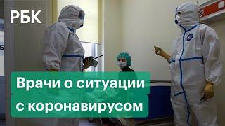Готовы ли больницы ко второй волне Врачи о ситуации с коронавирусом
