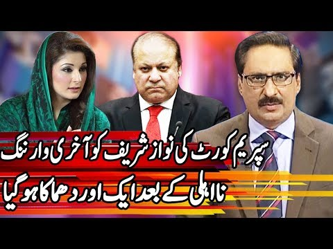 Kal Tak With Javed Chaudhry - 30 January 2018 | Express News