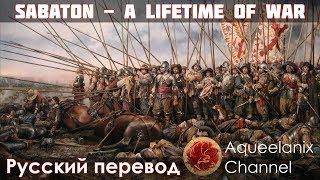 Скачать Sabaton A Lifetime Of War Русский перевод Cубтитры
