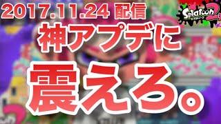 【スプラトゥーン2速報】11月24日大型アプデ配信!アツい内容を紹介&実践!【S+攻略プレイ】