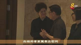 多名我国第四代领导人和政要 吊唁已故前大法官杨邦孝