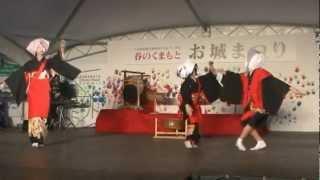 2010.3.27 熊本城奉行丸 ~ 春のくまもとお城まつり ~ 振付:中村花誠 ...