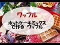 ワッフル ホットケーキミックスで作るワッフル の動画、YouTube動画。