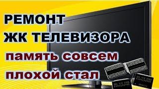 Ремонт ТВ Toshiba 32EL933RB (32EL934RB). Не включается.