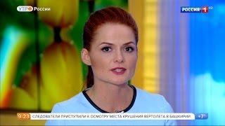 Елена Ландер Утро России  05 05 2017