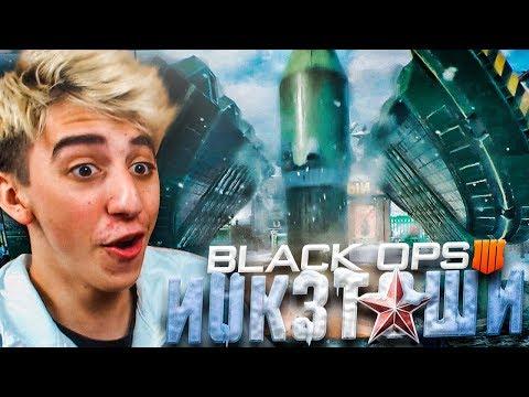 El nuevo NUKETOWN en BLACK OPS 4!! EASTER EGG COHETE FINAL