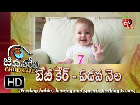 Jeevanarekha child care | 7th Month | 28th September 2016 | జీవనరేఖ చైల్డ్ కేర్ | Full Episode
