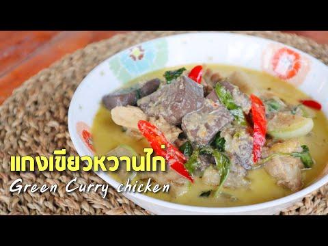 สูตรแกงเขียวหวานไก่แบบบ้านๆ Green Curry chicken - วันที่ 31 Jan 2019