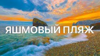 ОТДЫХ В КРЫМУ. ПОРА КУПАТЬСЯ Яшмовый пляж и Голубая бухта. КРЫМ НА МАШИНЕ VLOG 10