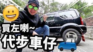 🚙車仔購入!我要改車啊!!Suzuki Jimny JB43 (2004)