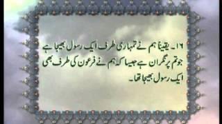 Surah Al-Muzzammil (Chapter 73) with Urdu translation, Tilawat Holy Quran, Islam Ahmadiyya