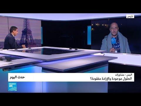 اليمن - مشاورات: الحلول موجودة والإرادة مفقودة؟  - نشر قبل 46 دقيقة
