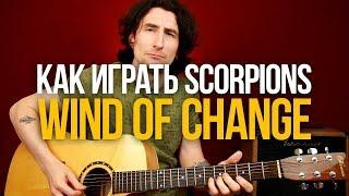 Как играть Scorpions Wind of Change на акустике [табы и аккорды]