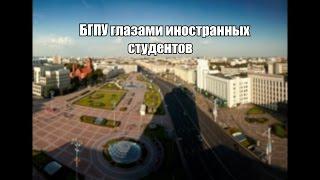 БГПУ глазами иностранных студентов