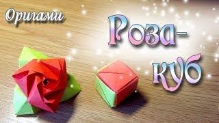 как сделать из бумаги розу складывающуюся в куб Origami Rose Cube Valerie Vann