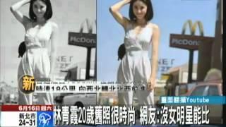 【中天】6/16 林青霞20歲舊照很時尚 網友:沒女明星能比 thumbnail