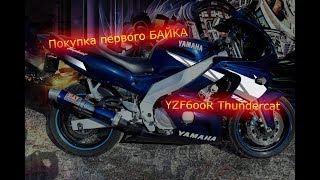 Отзыв yamaha YZF 600R, покупка первого мото