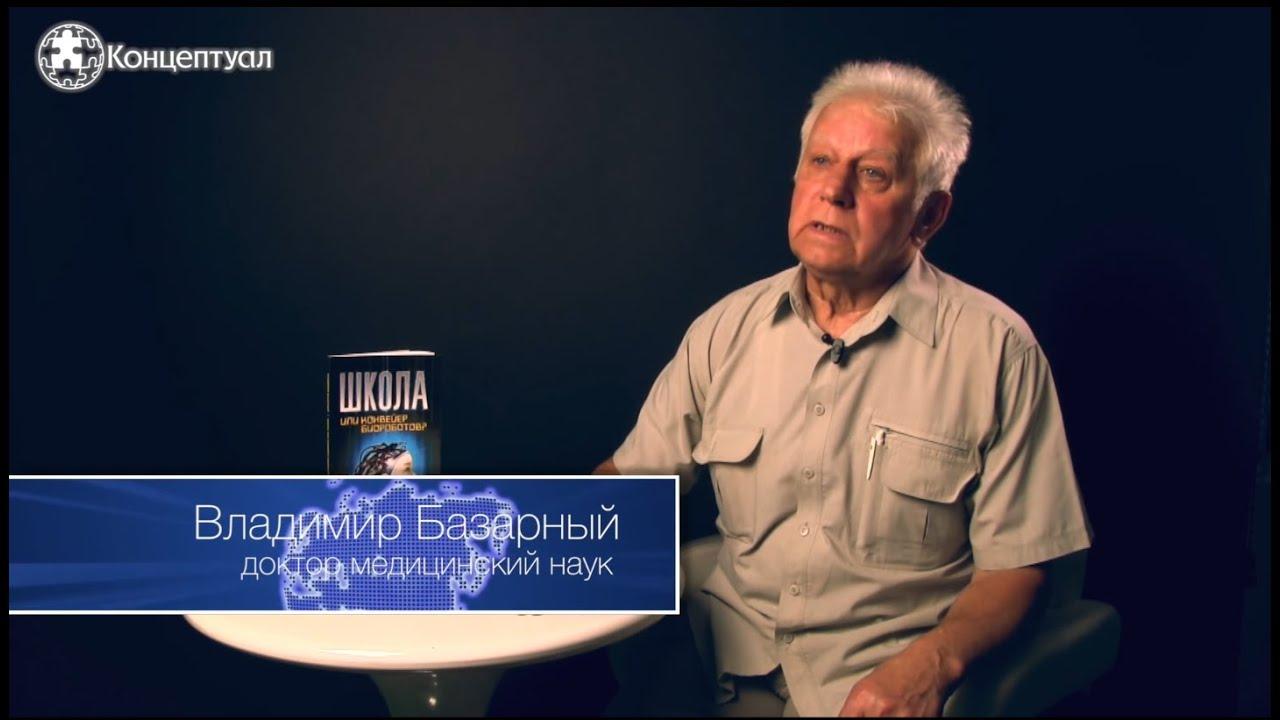 Картинки по запросу Основные механизмы воспитания детей-биороботов. Владимир Базарный
