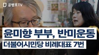 윤미향 부부 반미운동 / 더불어시민당 비례대표 7번 […