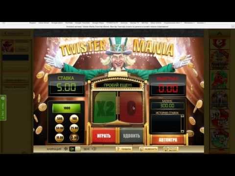 Проигрываем деньги в TwisterMania или как обыграть казино
