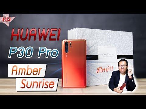 [Unbox] HUAWEI P30 Pro สีใหม่ Amber Sunrise 512 GB พร้อมเคสหรูราคาเกือบสามพันบาท - วันที่ 22 Jun 2019