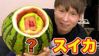 スイカの中に丸ごとフルーツ何個入るか挑戦!! 【マトリオシカ】 PDS