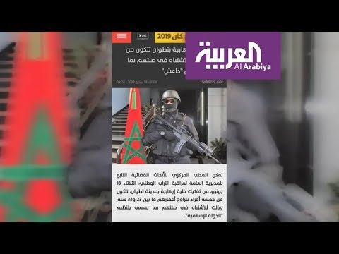 المغرب تفكك خلية إرهابية جديدة على صلة بداعش  - نشر قبل 6 ساعة