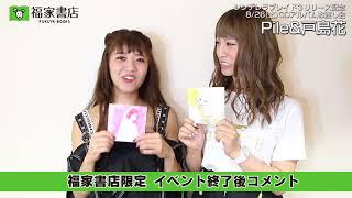 8月26日 福家書店限定 Pile&戸島花イベント終了後コメント