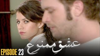 Ishq e Mamnu | Episode 23 | Turkish Drama | Nihal and Behlul | Best Pakistani Dramas