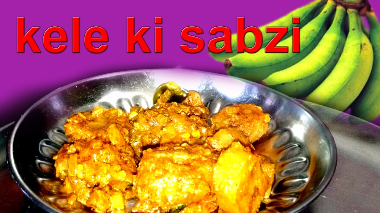 how to make banana sabzi