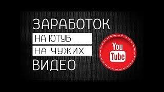 Заработок на серых видео YouTube  Обзор курса как заработать в интернете новичку