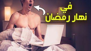 مارس العادة السرية في نهار رمضان وظن انه هالك ولكن الشيخ فاجأه !!!  حكم العاده السریه في رمضان