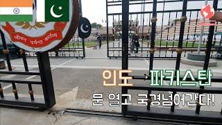 #파키스탄(라호르) 1일 : 와가보더 국경넘어 파키스탄…