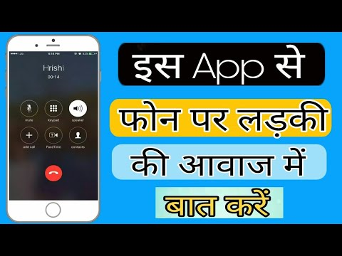 Free Call Voice Change During Call Male To Female /Indiakhan7